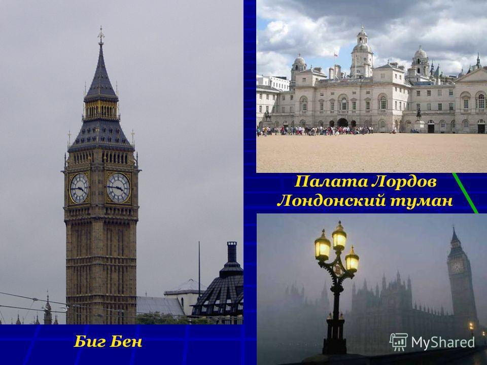 Биг Бен Палата Лордов Лондонский туман