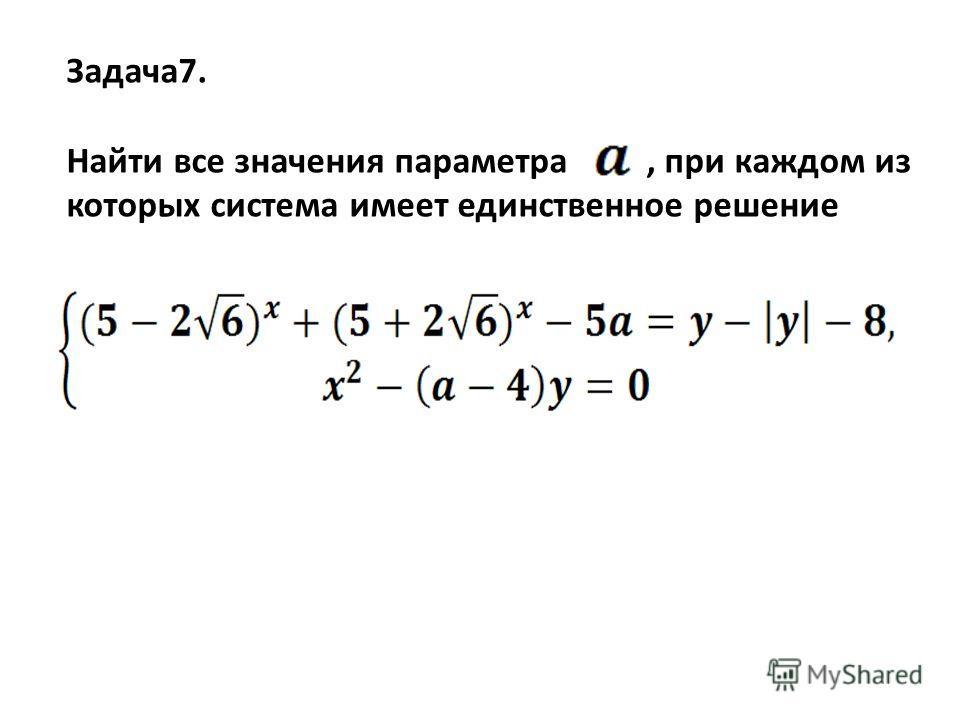 Задача7. Найти все значения параметра, при каждом из которых система имеет единственное решение