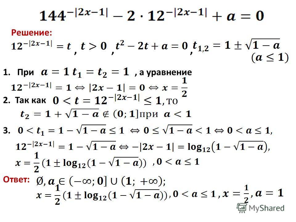 Решение: 1. При, а уравнение 2. Так как 3.,,, Ответ: