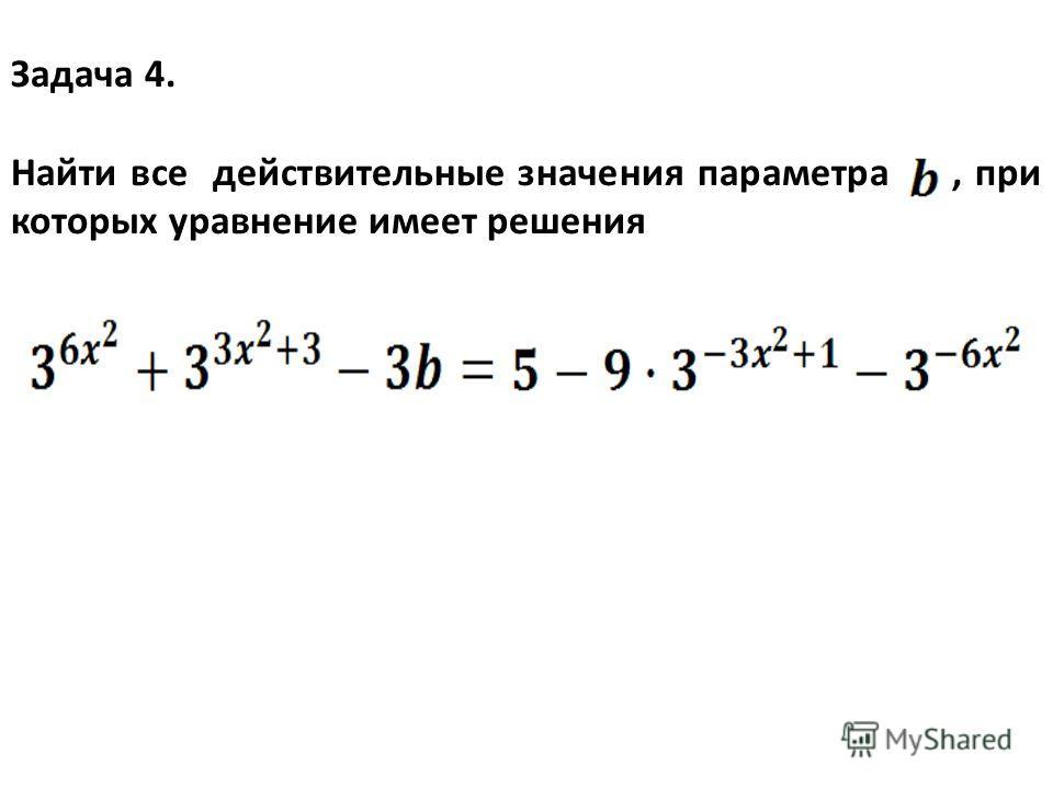 Задача 4. Найти все действительные значения параметра, при которых уравнение имеет решения