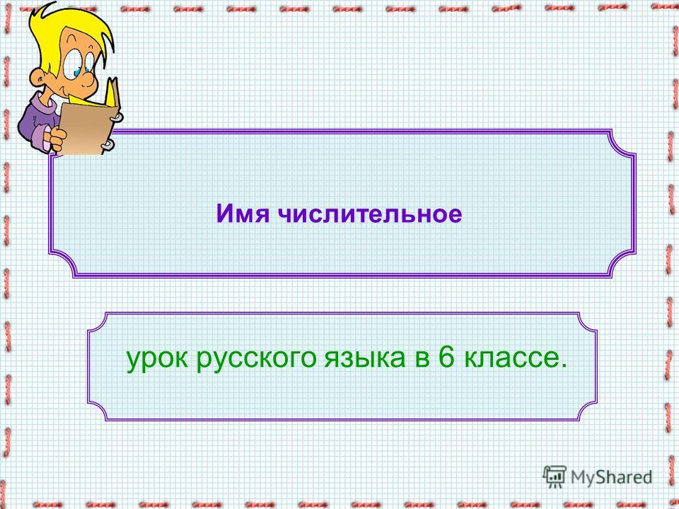 Имя числительное урок русского языка в 6 классе.