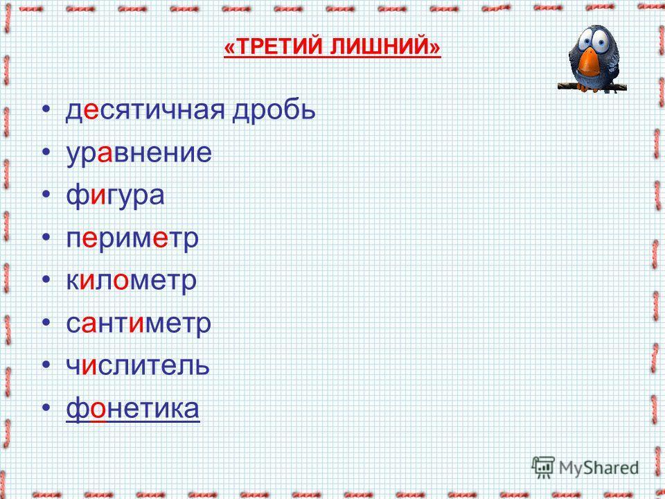 «ТРЕТИЙ ЛИШНИЙ» десятичная дробь уравнение фигура периметр километр сантиметр числитель фонетика