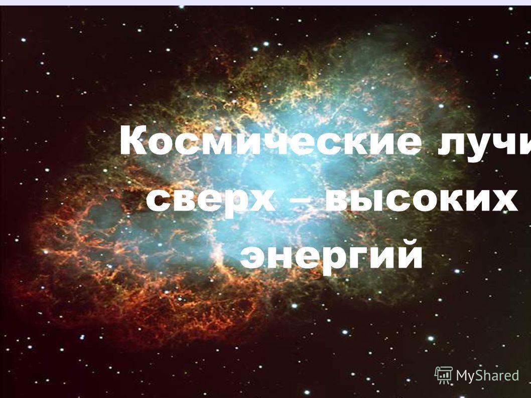 Космические лучи сверх – высоких энергий