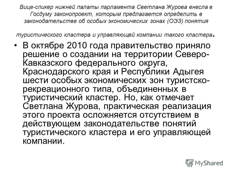 Вице-спикер нижней палаты парламента Светлана Журова внесла в Госдуму законопроект, которым предлагается определить в законодательстве об особых экономических зонах (ОЭЗ) понятия туристического кластера и управляющей компании такого кластера. В октяб