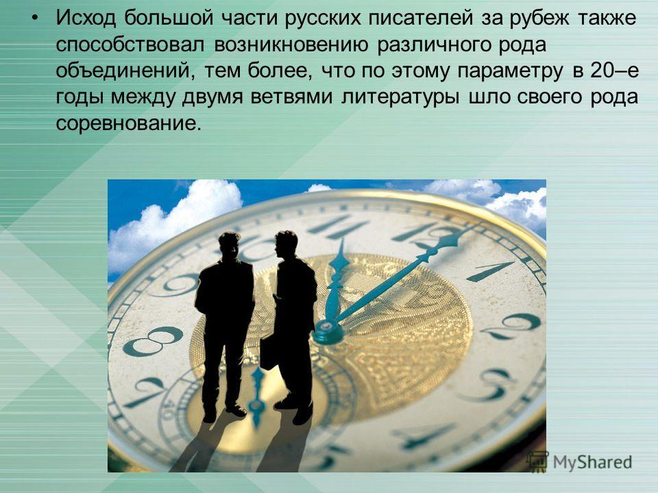 Исход большой части русских писателей за рубеж также способствовал возникновению различного рода объединений, тем более, что по этому параметру в 20–е годы между двумя ветвями литературы шло своего рода соревнование.