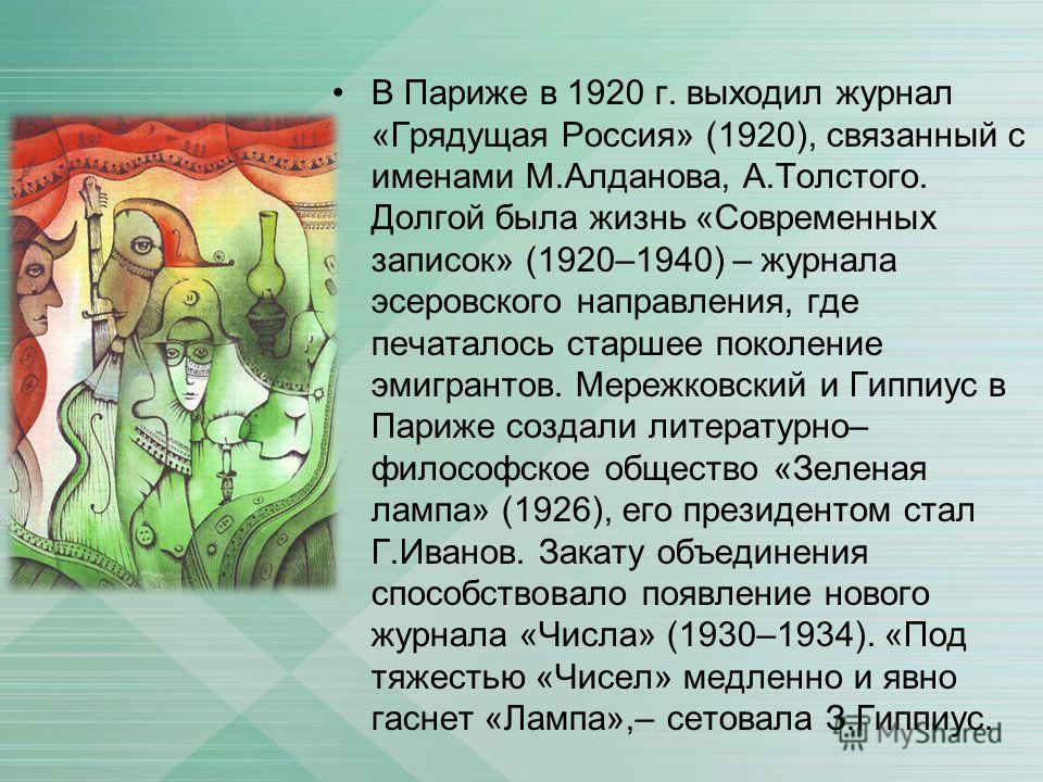 В Париже в 1920 г. выходил журнал «Грядущая Россия» (1920), связанный с именами М.Алданова, А.Толстого. Долгой была жизнь «Современных записок» (1920–1940) – журнала эсеровского направления, где печаталось старшее поколение эмигрантов. Мережковский и