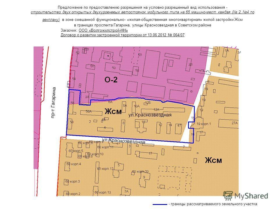 Предложение по предоставлению разрешения на условно разрешенный вид использования - строительство двух открытых двухуровневых автостоянок модульного типа на 65 машино-мест каждая ( 2, 4 по генплану) в зоне смешанной функционально- «жилая-общественная