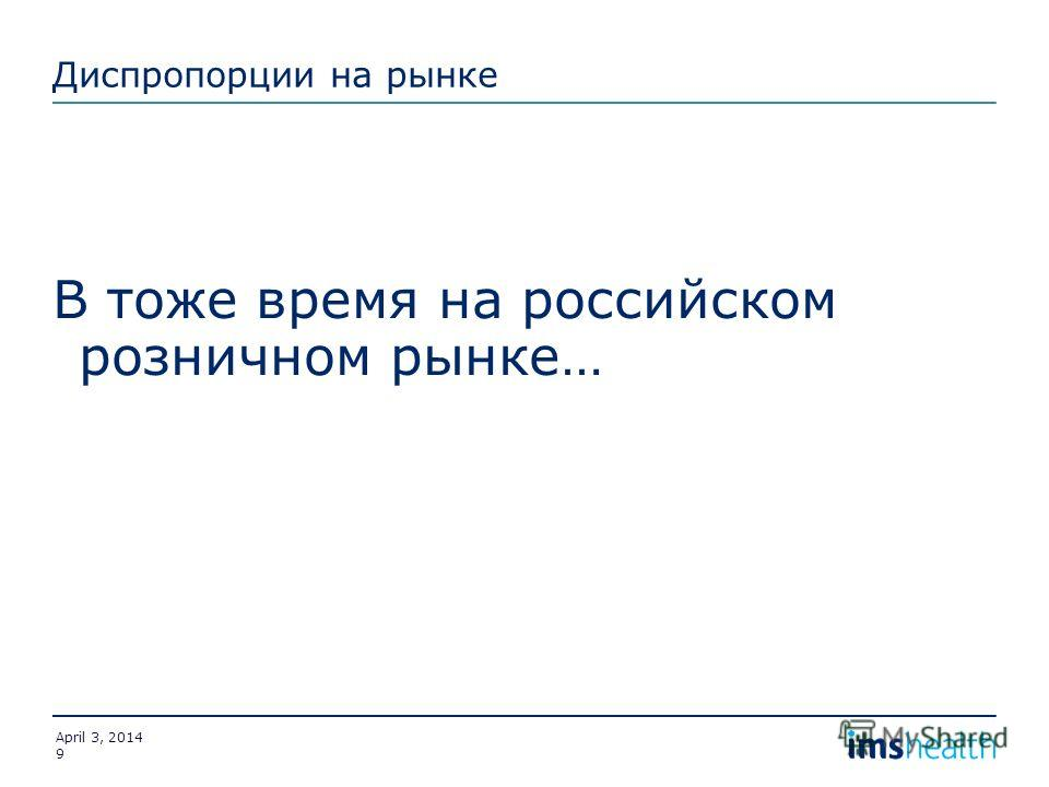 Диспропорции на рынке В тоже время на российском розничном рынке… April 3, 2014 9