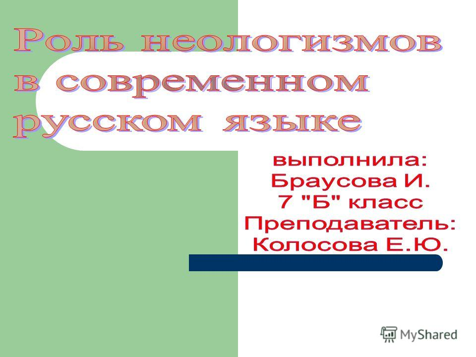 русский язык и культура речи курсовая
