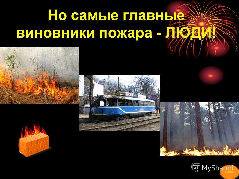 Но самые главные виновники пожара - ЛЮДИ! меню