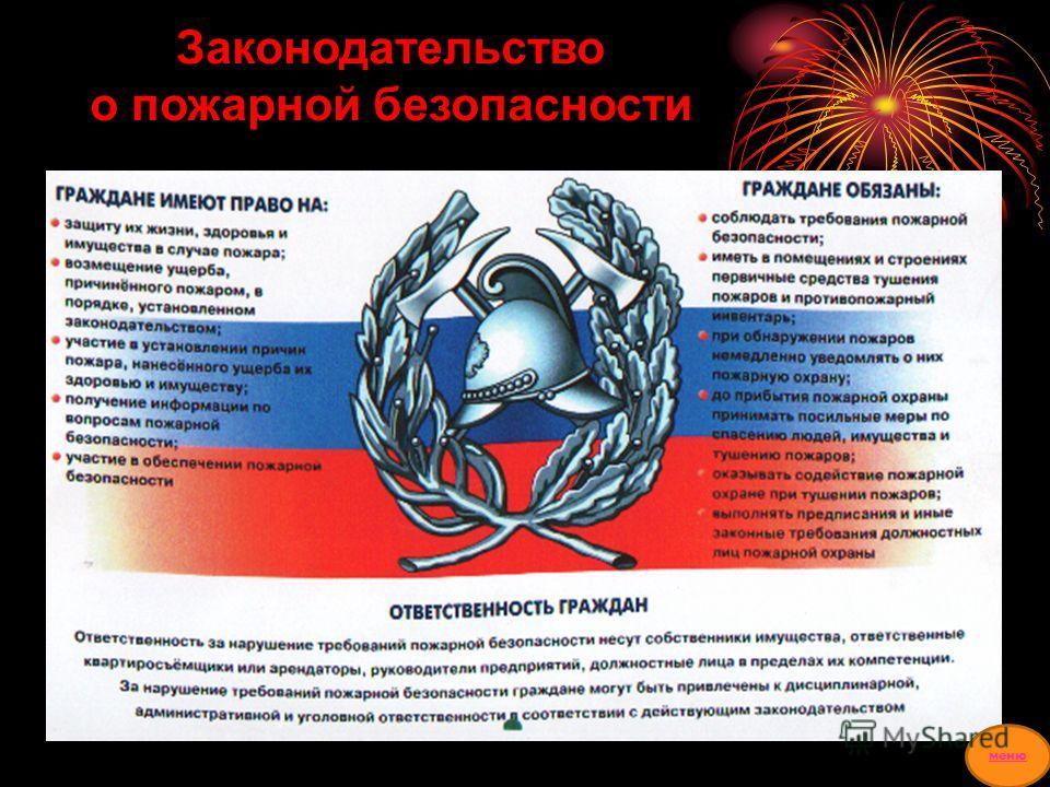 Законодательство о пожарной безопасности меню