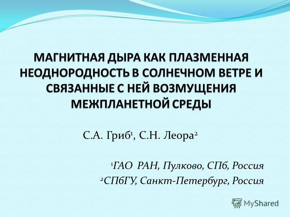 С.А. Гриб 1, С.Н. Леора 2 1 ГАО РАН, Пулково, СПб, Россия 2 СПбГУ, Санкт-Петербург, Россия