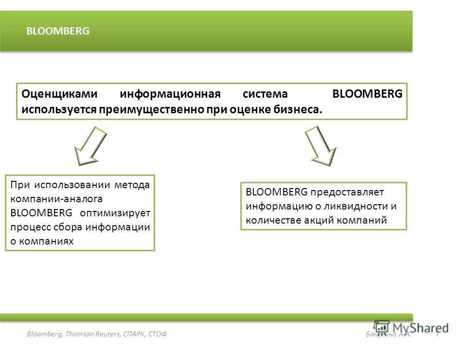 7 Bloomberg, Thomson Reuters, СПАРК, СТОФ BLOOMBERG Оценщиками информационная система BLOOMBERG используется преимущественно при оценке бизнеса. При использовании метода компании-аналога BLOOMBERG оптимизирует процесс сбора информации о компаниях BLO