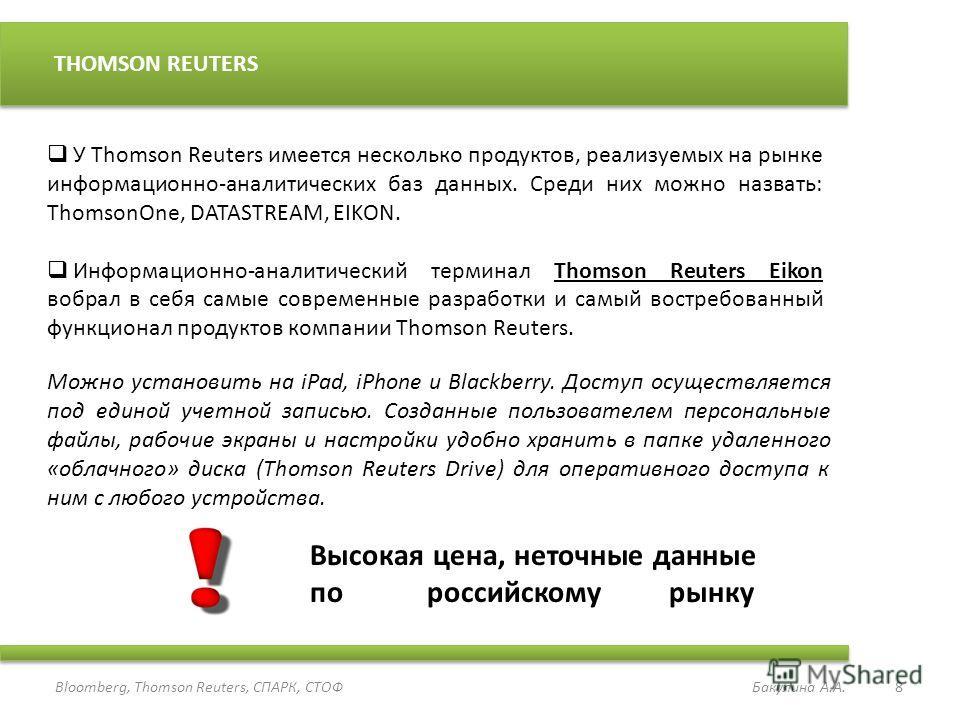 8 Бакулина А.А. Bloomberg, Thomson Reuters, СПАРК, СТОФ THOMSON REUTERS Высокая цена, неточные данные по российскому рынку У Thomson Reuters имеется несколько продуктов, реализуемых на рынке информационно-аналитических баз данных. Среди них можно наз