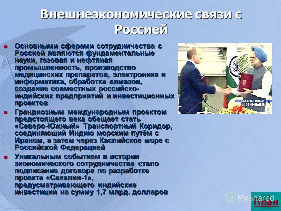 Внешнеэкономические связи с Россией Основными сферами сотрудничества с Россией являются фундаментальные науки, газовая и нефтяная промышленность, производство медицинских препаратов, электроника и информатика, обработка алмазов, создание совместных р