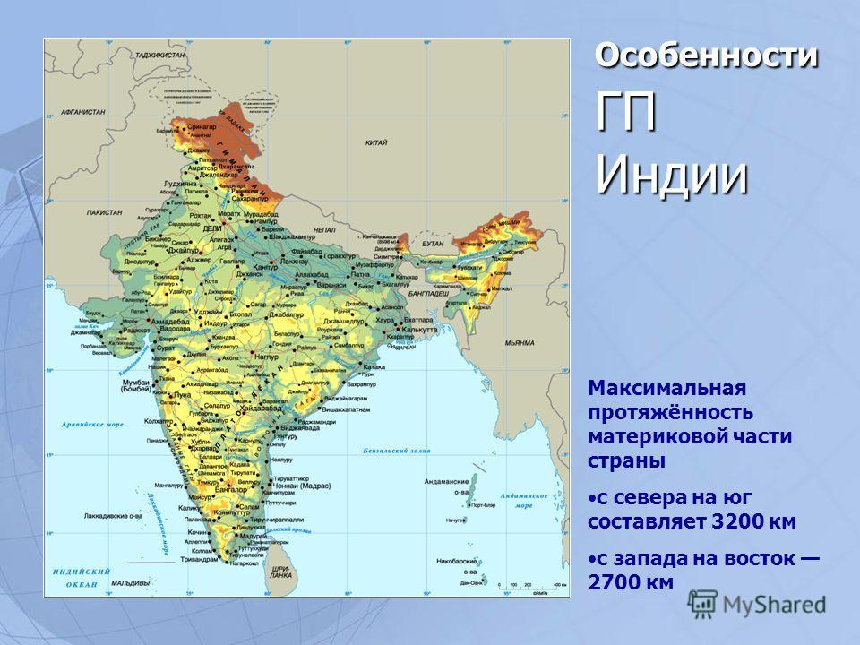 Особенности ГП Индии Максимальная протяжённость материковой части страны с севера на юг составляет 3200 км с запада на восток 2700 км