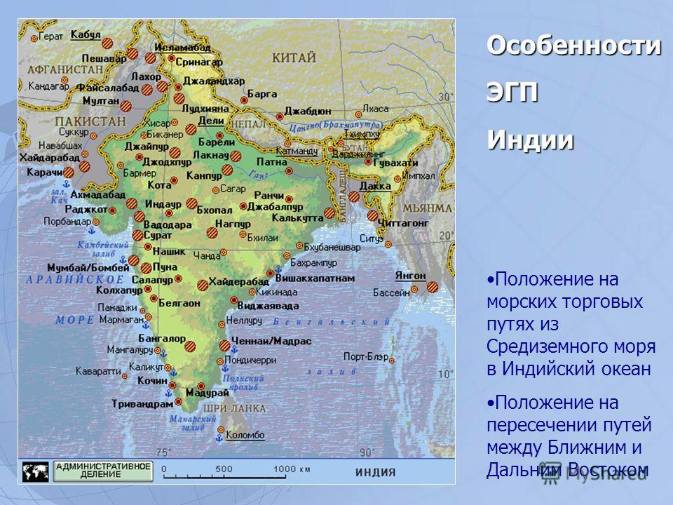 ОсобенностиЭГПИндии Положение на морских торговых путях из Средиземного моря в Индийский океан Положение на пересечении путей между Ближним и Дальним Востоком