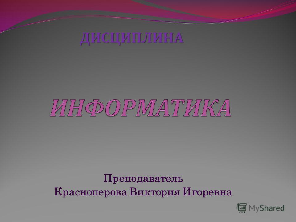 Преподаватель Красноперова Виктория Игоревна ДИСЦИПЛИНА