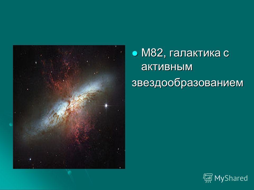 M82, галактика с активным M82, галактика с активнымзвездообразованием