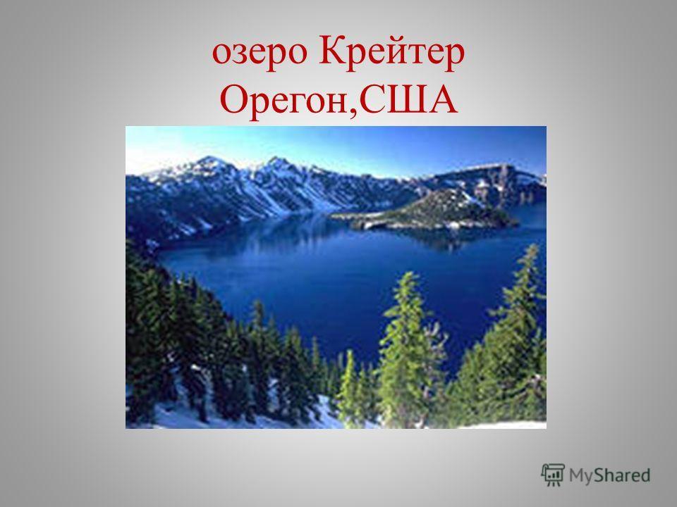 озеро Крейтер Орегон,США