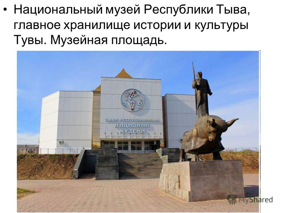 Национальный музей Республики Тыва, главное хранилище истории и культуры Тувы. Музейная площадь.