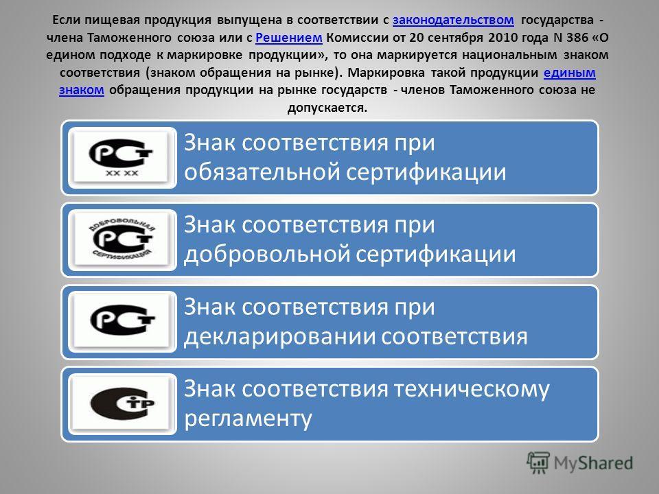 Если пищевая продукция выпущена в соответствии с законодательством государства - члена Таможенного союза или с Решением Комиссии от 20 сентября 2010 года N 386 «О едином подходе к маркировке продукции», то она маркируется национальным знаком соответс