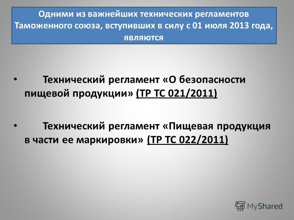Одними из важнейших технических регламентов Таможенного союза, вступивших в силу с 01 июля 2013 года, являются Технический регламент «О безопасности пищевой продукции» (ТР ТС 021/2011) Технический регламент «Пищевая продукция в части ее маркировки» (