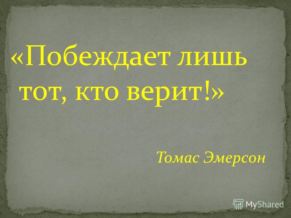 «Побеждает лишь тот, кто верит!» Томас Эмерсон