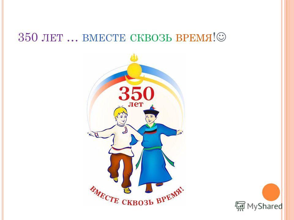 350 ЛЕТ … ВМЕСТЕ СКВОЗЬ ВРЕМЯ !