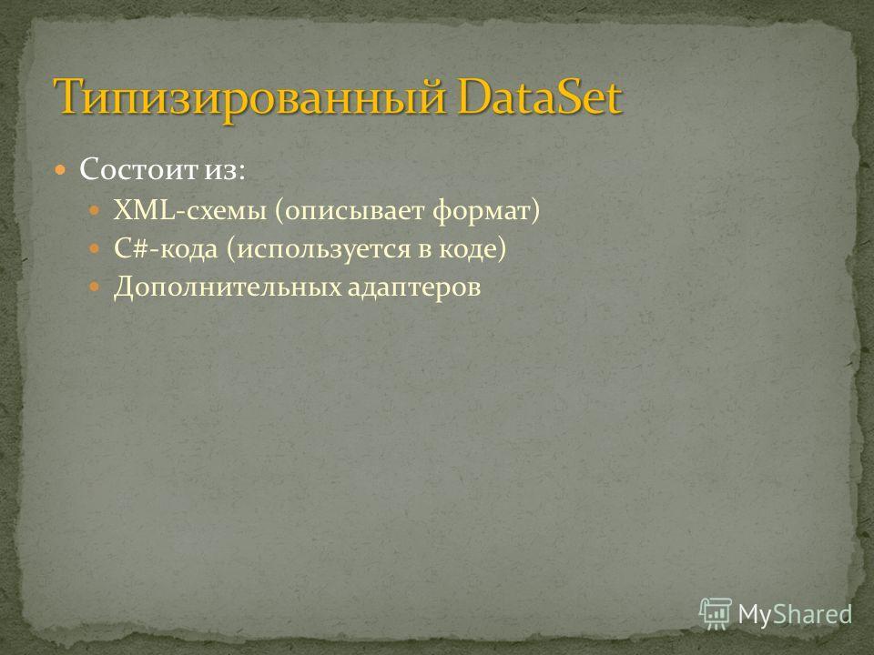 Состоит из: XML-схемы (описывает формат) C#-кода (используется в коде) Дополнительных адаптеров