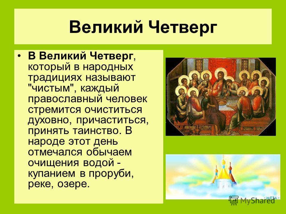 Великий Четверг В Великий Четверг, который в народных традициях называют