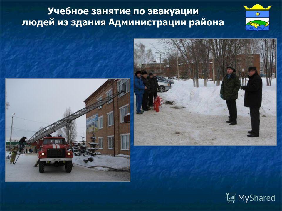 Учебное занятие по эвакуации людей из здания Администрации района