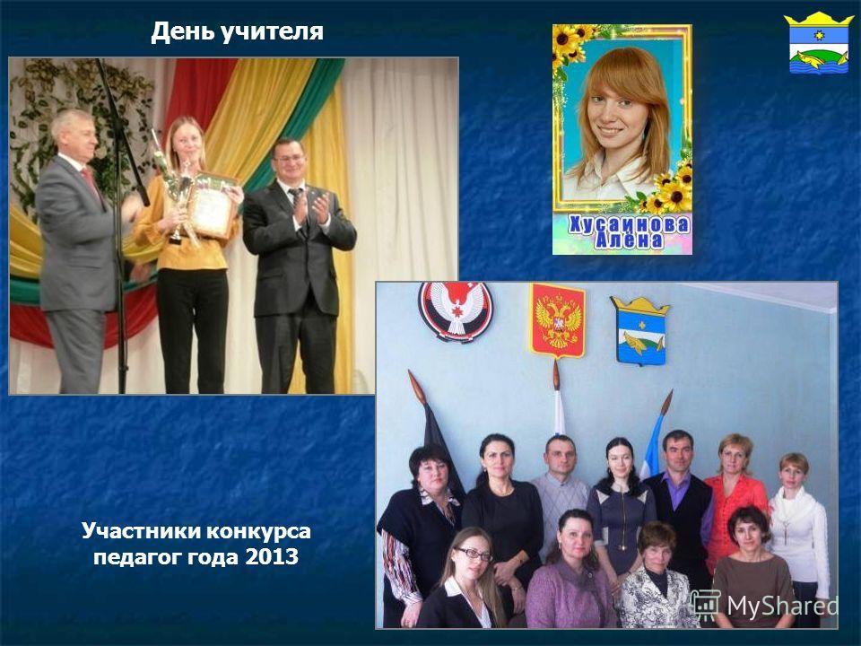 День учителя Участники конкурса педагог года 2013