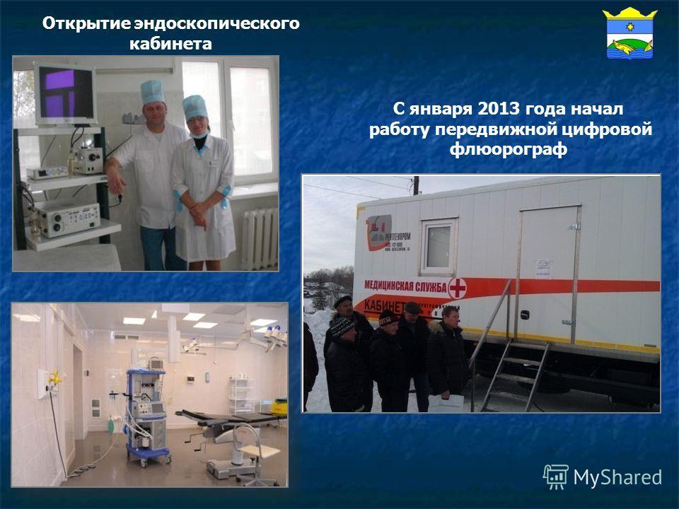 Открытие эндоскопического кабинета С января 2013 года начал работу передвижной цифровой флюорограф