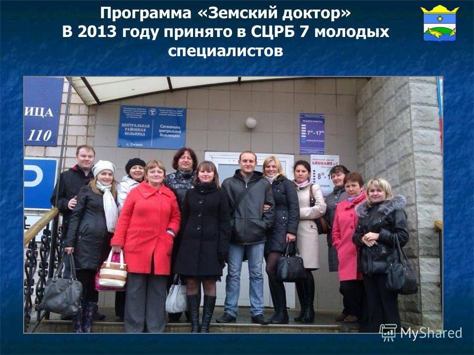 Программа «Земский доктор» В 2013 году принято в СЦРБ 7 молодых специалистов