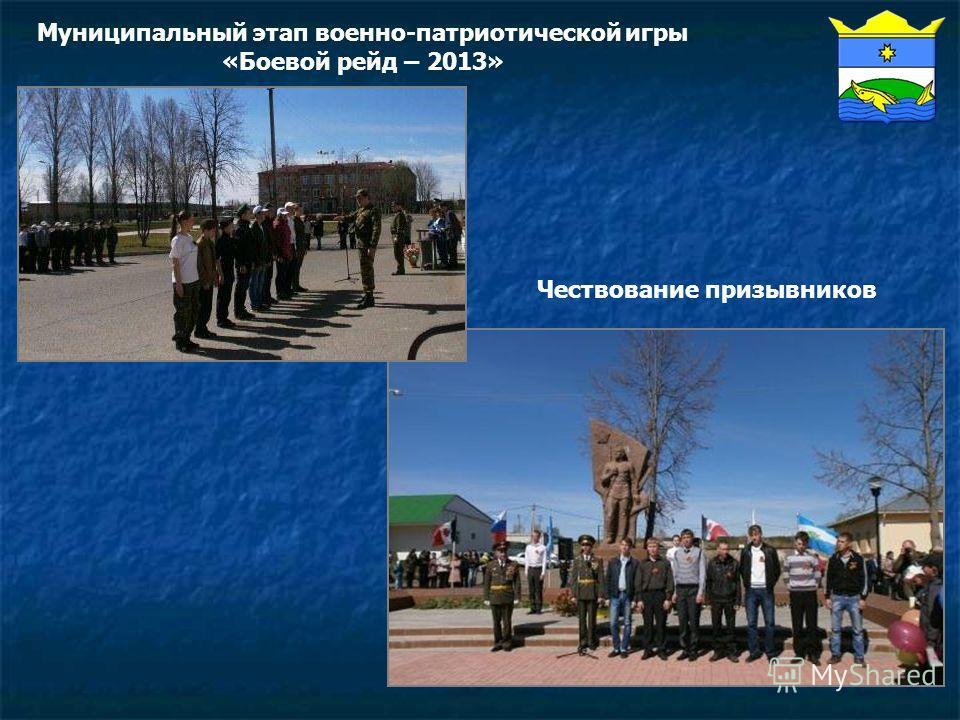 Чествование призывников Муниципальный этап военно-патриотической игры «Боевой рейд – 2013»