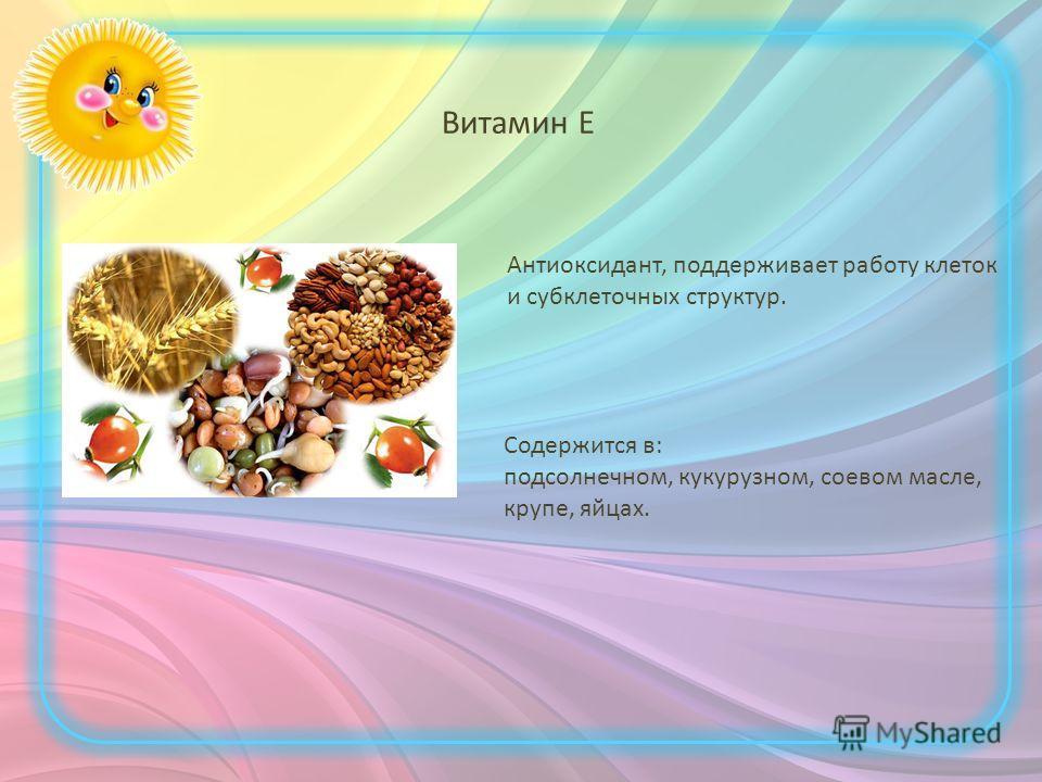 Содержится в: подсолнечном, кукурузном, соевом масле, крупе, яйцах. Антиоксидант, поддерживает работу клеток и субклеточных структур. Витамин Е
