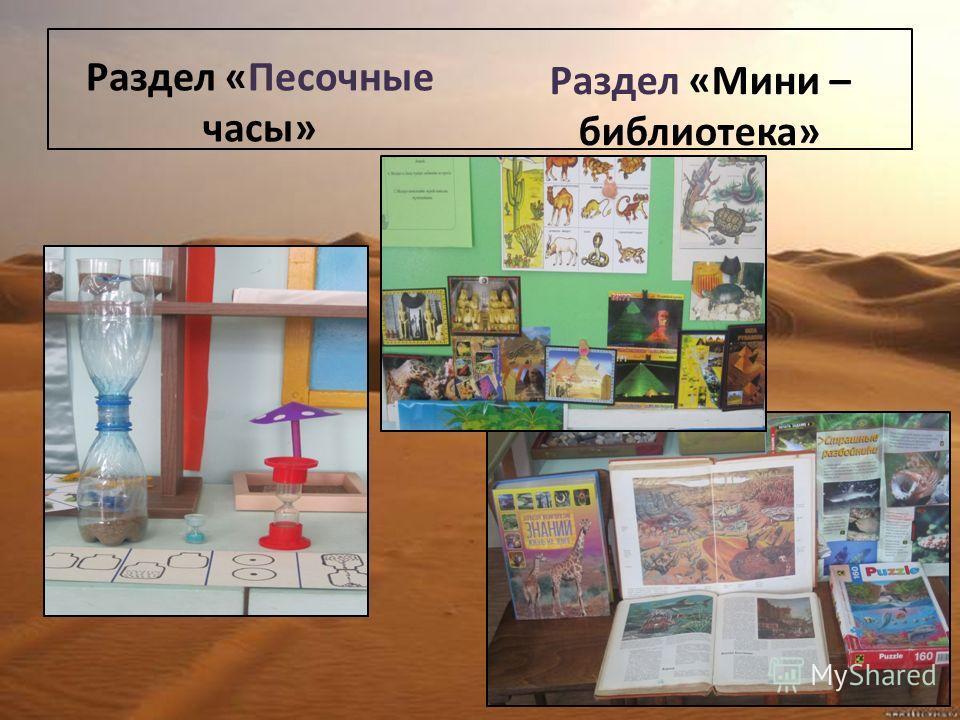 Раздел «Песочные часы» Раздел «Мини – библиотека»