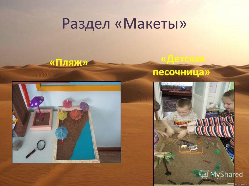 Раздел «Макеты» «Пляж» «Детская песочница»