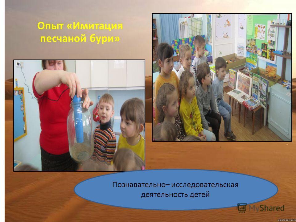 Опыт «Имитация песчаной бури» Познавательно– исследовательская деятельность детей