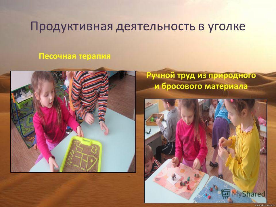 Продуктивная деятельность в уголке Песочная терапия Ручной труд из природного и бросового материала