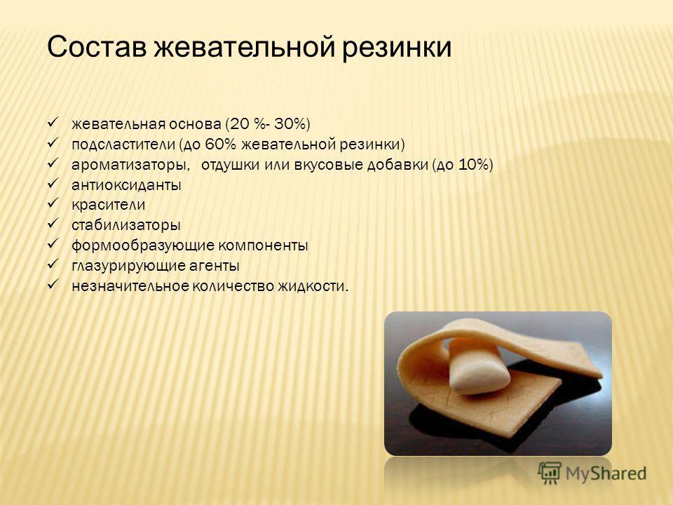 Состав жевательной резинки жевательная основа (20 %- 30%) подсластители (до 60% жевательной резинки) ароматизаторы, отдушки или вкусовые добавки (до 10%) антиоксиданты красители стабилизаторы формообразующие компоненты глазурирующие агенты незначител