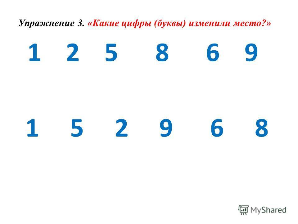 Упражнение по развитию внимания. (методика О.А.Степановой) Упражнение1. «Маленькие обезьянки» Каждый из стоящих в ряду (3-6 человек) принимает какую-нибудь позу. Один из играющих, поглядев на них секунд 40-50 (руководствуясь сигналами), копирует позу