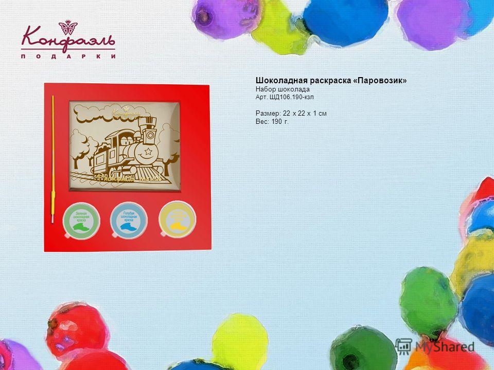 Шоколадная раскраска «Паровозик» Набор шоколада Арт. ШД106.190-кзл Размер: 22 х 22 х 1 см Вес: 190 г.