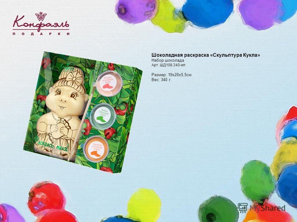 Шоколадная раскраска «Скульптура Кукла» Набор шоколада Арт. ШД108.340-ил Размер: 19x20x5,5см Вес: 340 г.