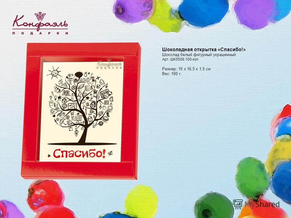 Шоколадная открытка «Спасибо!» Шоколад белый фигурный украшенный Арт. ШКб508.100-кзл Размер: 19 х 16,5 х 1,5 см Вес: 100 г.