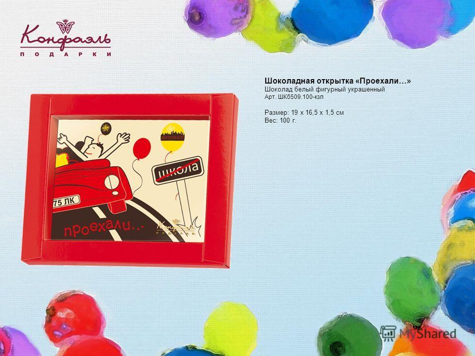 Шоколадная открытка «Проехали…» Шоколад белый фигурный украшенный Арт. ШКб509.100-кзл Размер: 19 х 16,5 х 1,5 см Вес: 100 г.