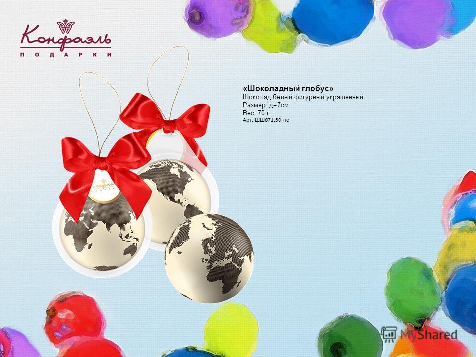 «Шоколадный глобус» Шоколад белый фигурный украшенный Размер: д=7см Вес: 70 г. Арт. ШШб71.50-по