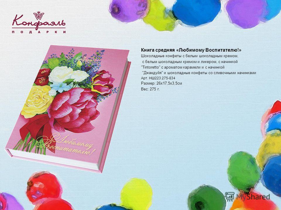 Книга средняя «Любимому Воспитателю!» Шоколадные конфеты с белым шоколадным кремом, с белым шоколадным кремом и ликером, с начинкой
