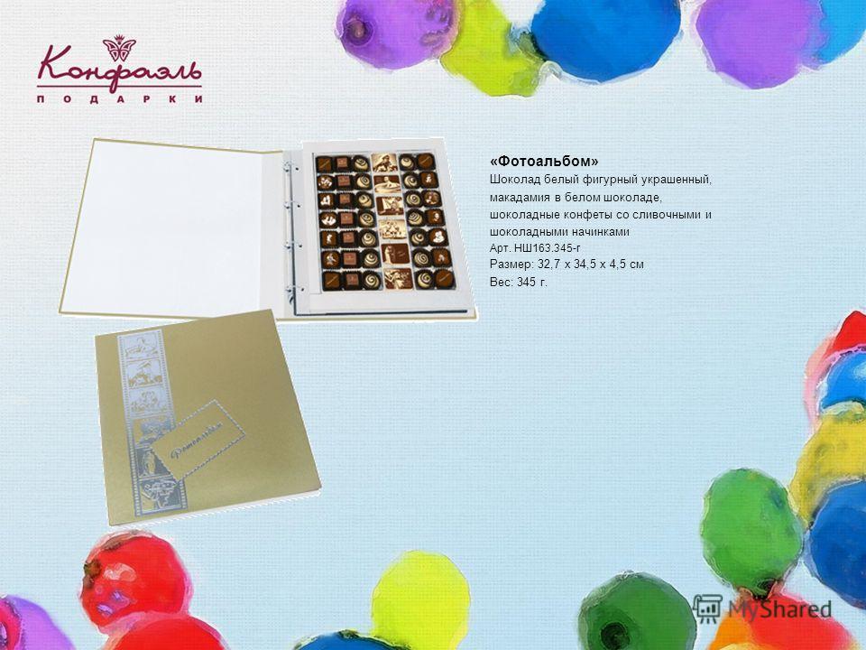 «Фотоальбом» Шоколад белый фигурный украшенный, макадамия в белом шоколаде, шоколадные конфеты со сливочными и шоколадными начинками Арт. НШ163.345-г Размер: 32,7 x 34,5 x 4,5 см Вес: 345 г.